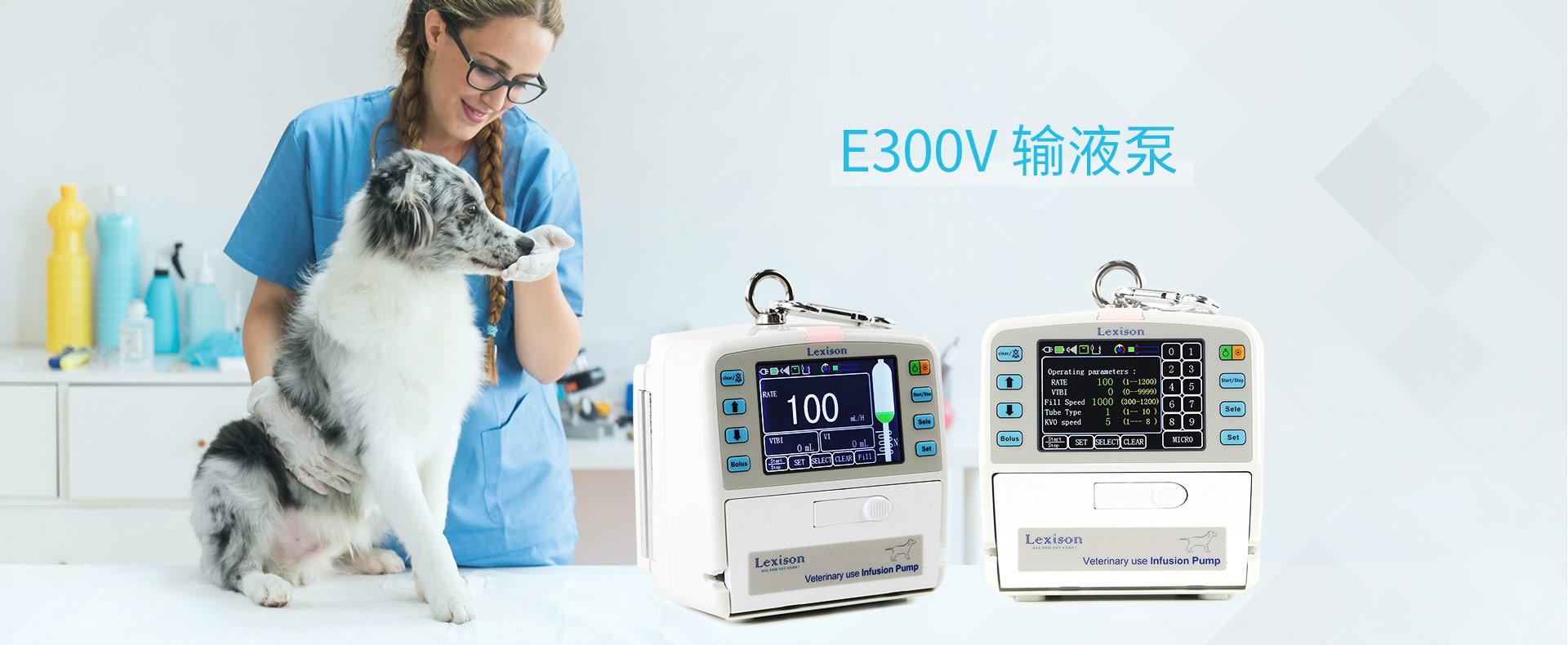 E300V 输液泵