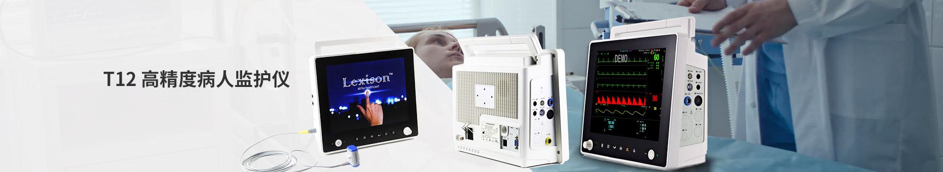 T12 高精度病人监护仪